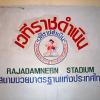 Seksan vs Thanonchai: Rajadamnern Stadium 12.01.15